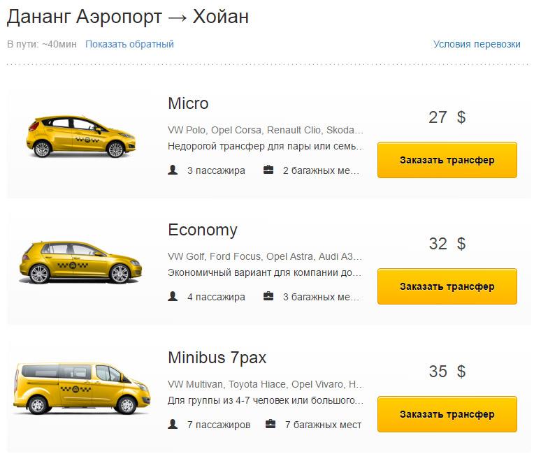 заказать такси дананг хойан