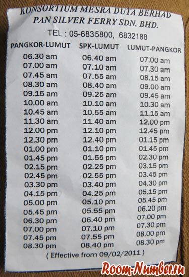 расписание паромов на остров пангкор