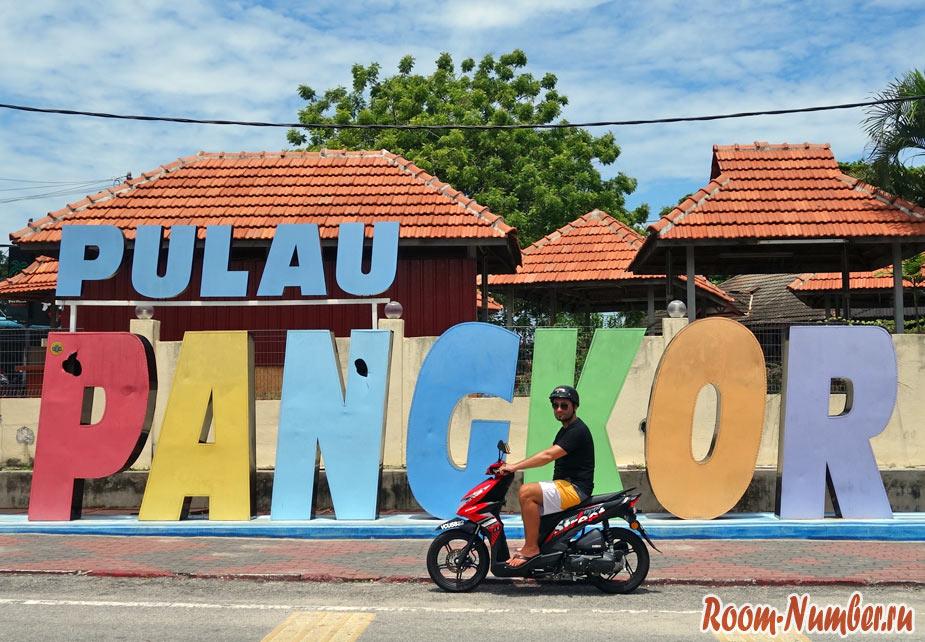 Слава с блога room-number.ru на байке на острове pulau pangkor malaysia