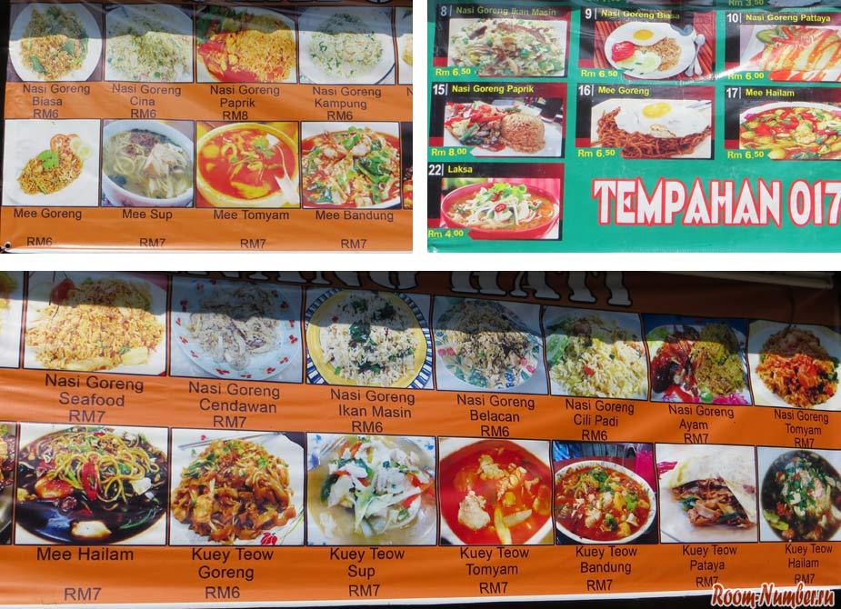 цены на пангкоре на питание