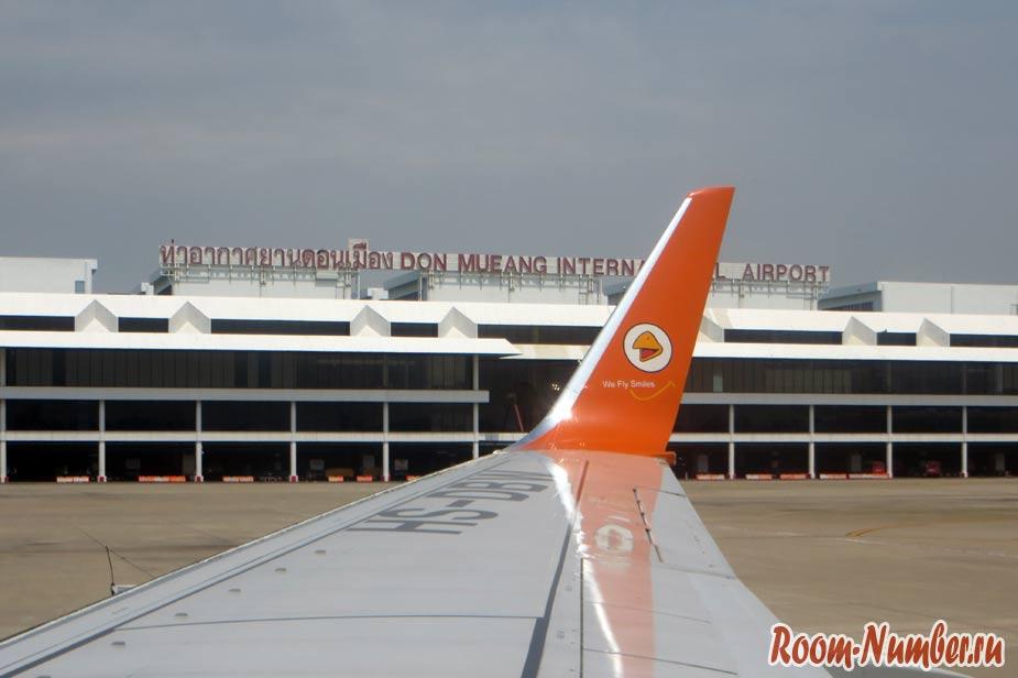 аэропорт донмуанг