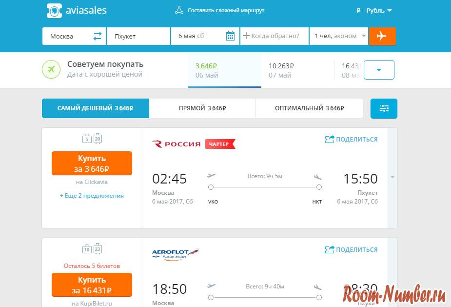 Авиабилеты Москва - Пхукет