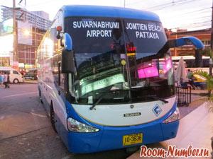 трансфер дон муанг паттайя возможен на автобусе или на такси