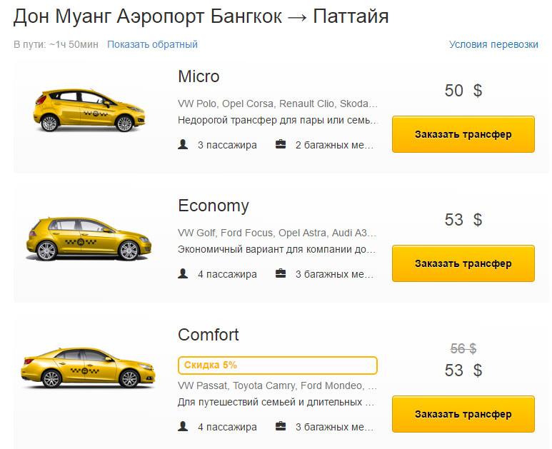 don muang pattaya такси