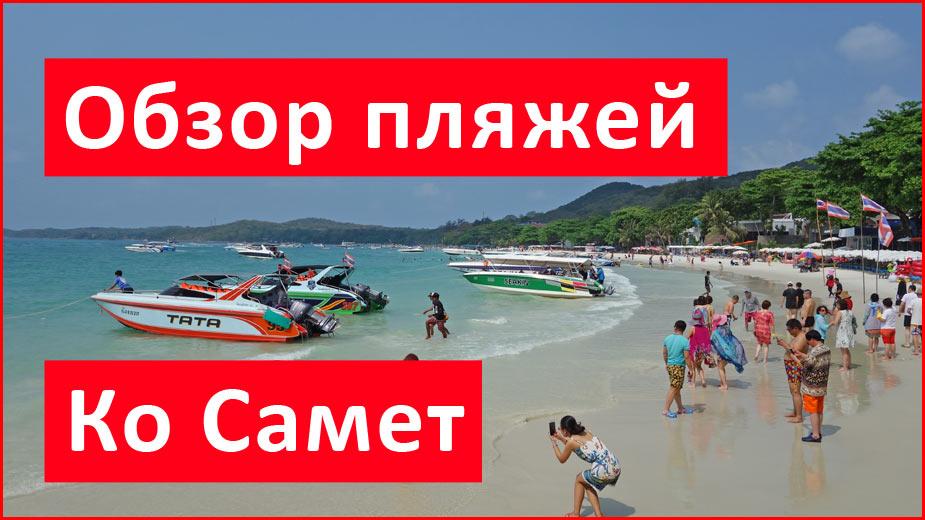 Пляжи Ко Самет. Все пляжи острова с отелями и точками на карте