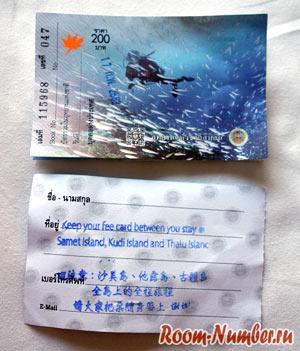 koh-samed-tickets