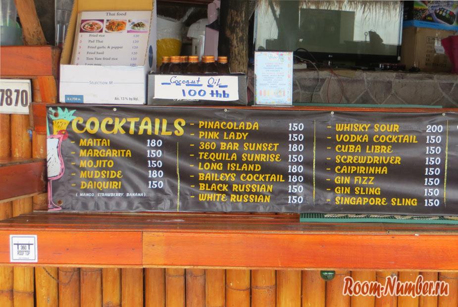bar-360-gradusov-na-pangane-3