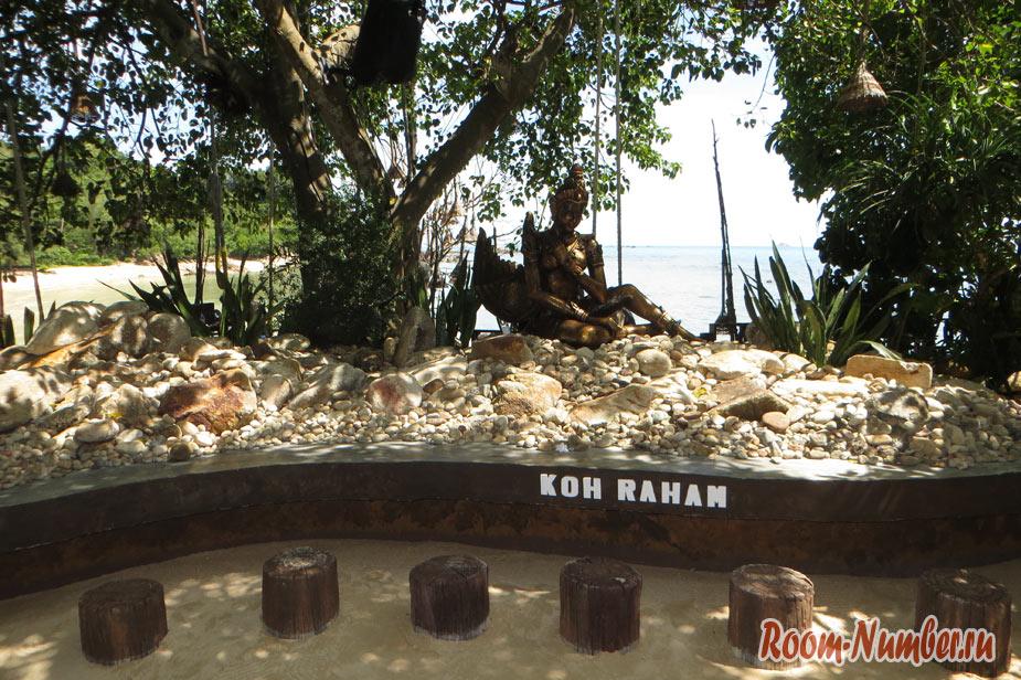 Koh Raham Phangan