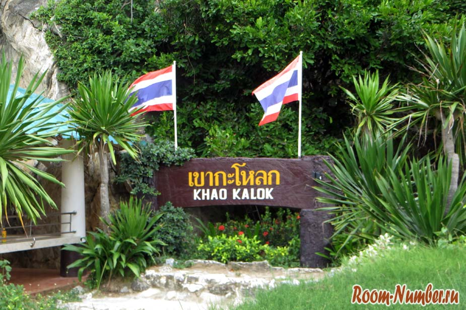 khao-kalok-14