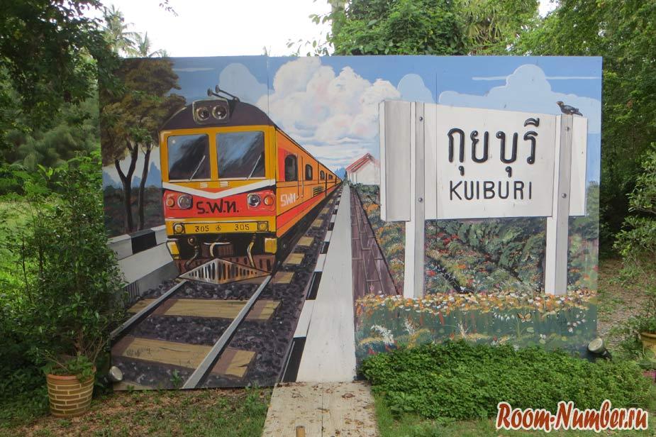 Куйбури, Таиланд. Курорт для местных недалеко от Хуа Хина