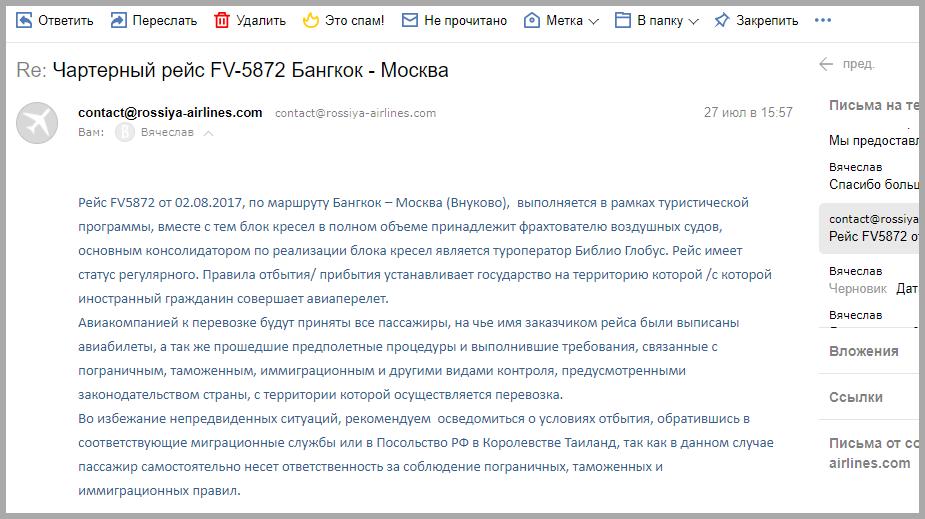 письмо от авиакомпании россия