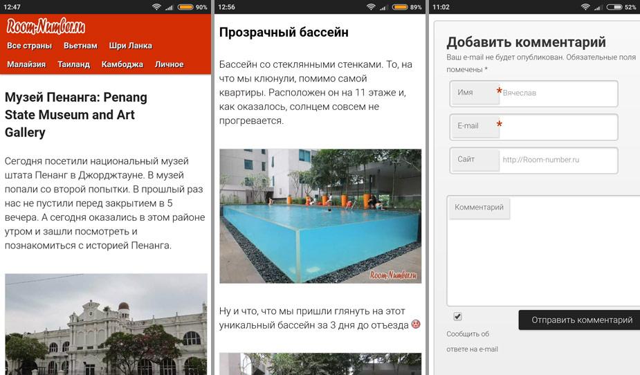 Новости блога: улучшенная мобильная версия и Инстаграм