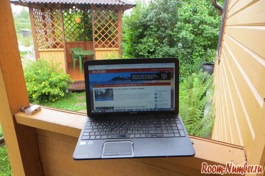 ноутбук на даче подключен к интернету