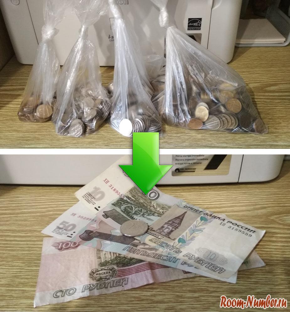 Куда сдать мелочь 1, 5, 10 копеек в Москве