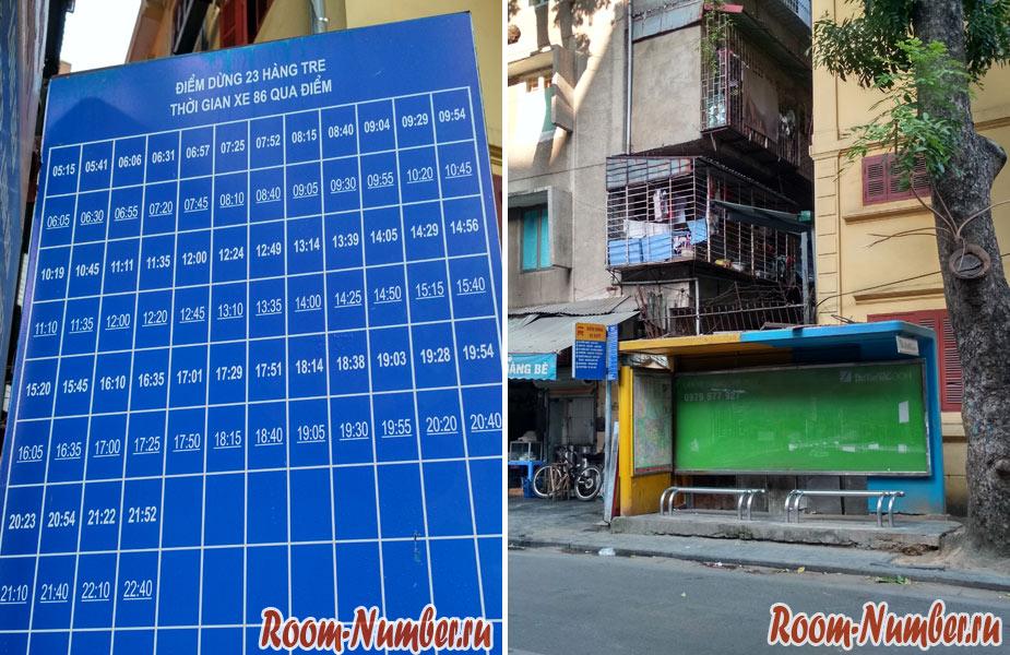 Остановка 86 автобуса в Ханое