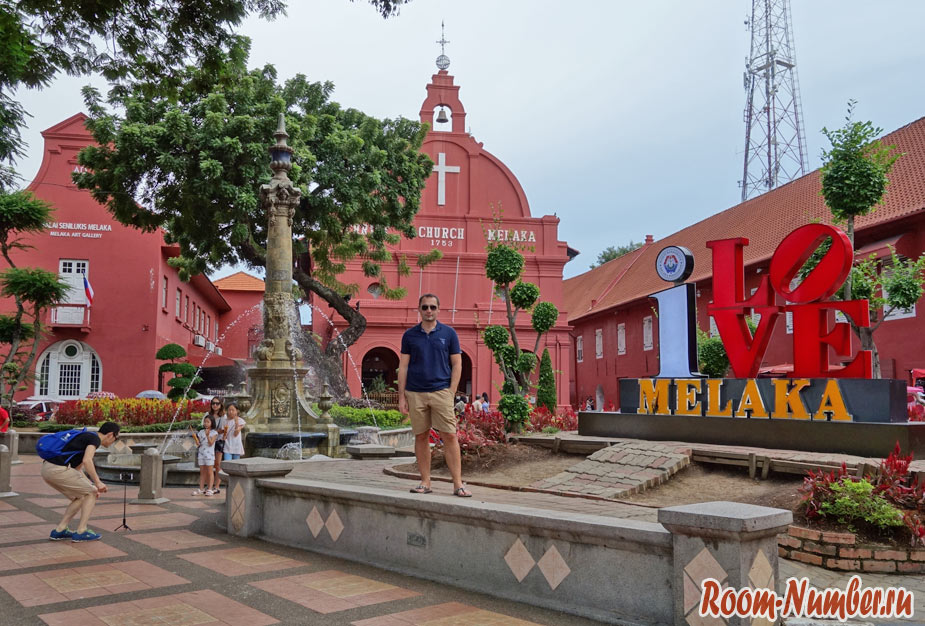 Мелака Малайзия