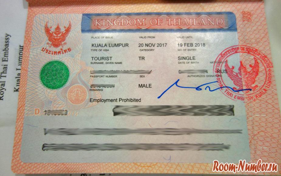 Тайская виза в Куала-Лумпур 2019. Свежая информация по получению визы в Таиланд в Малайзии