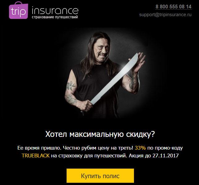 Промокод Tripinsurance. Скидка 33% на страховку Трипиншуранс в честь Black Friday
