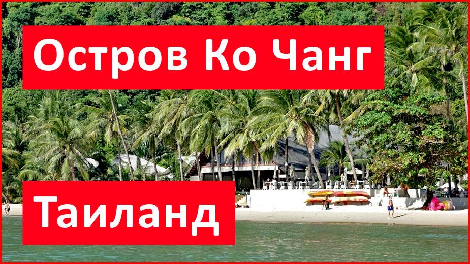 Ко Чанг, Таиланд. Коротко о главном: цены, жильё, пляжи и наши отзывы