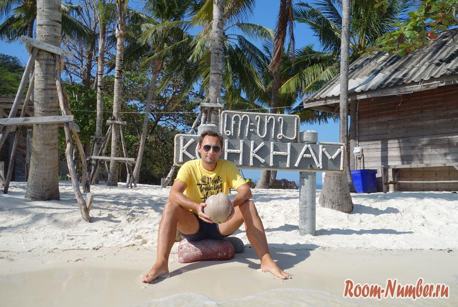 ostrov-ko-kham-11