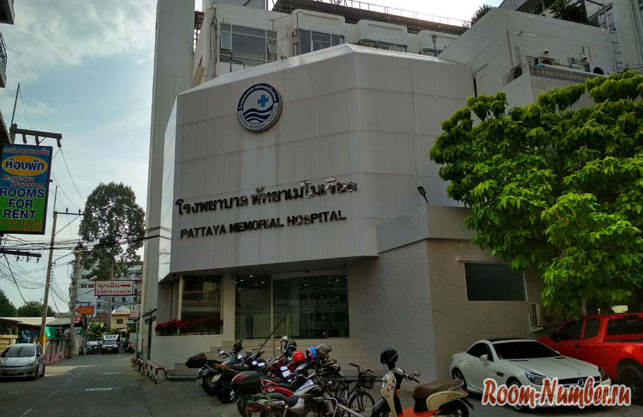 Страховка в Паттайю направила в pattaya memorial hospital