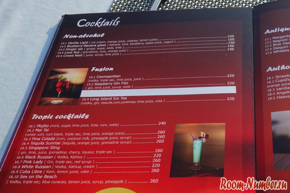 Heaven-menu-2