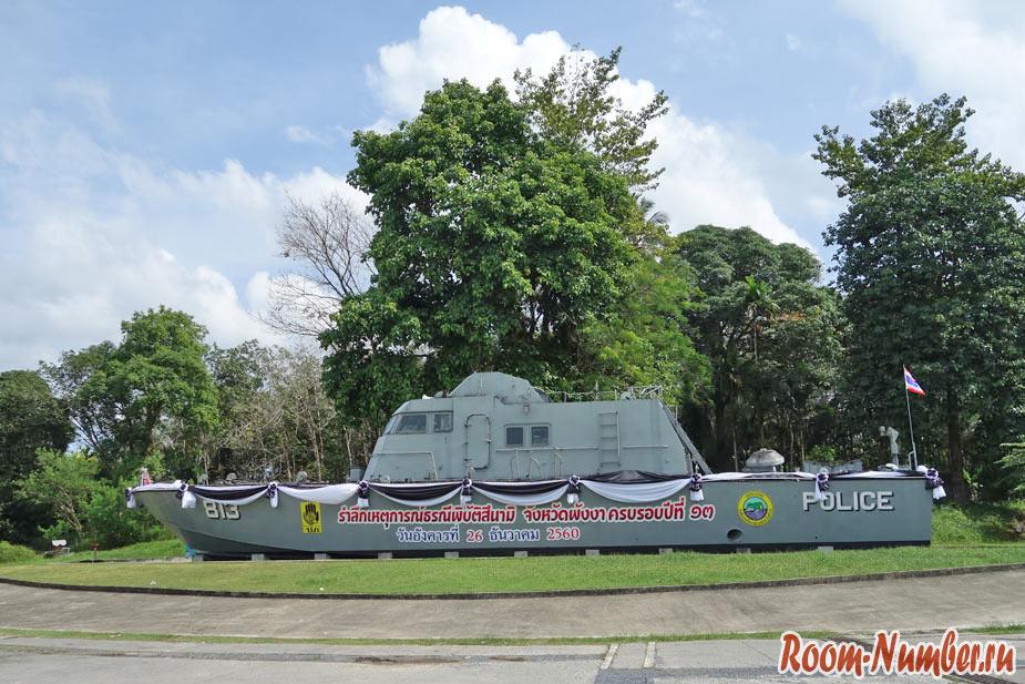 Музей цунами в Као Лаке. Выброшенный корабль на 2 км от моря и мемориал