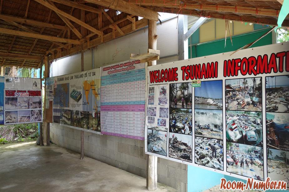 muzej-tsunami-kao-lak-4