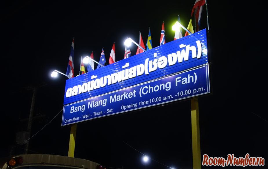 Вечерний рынок в Као Лаке: дни работы и где находится найт маркет