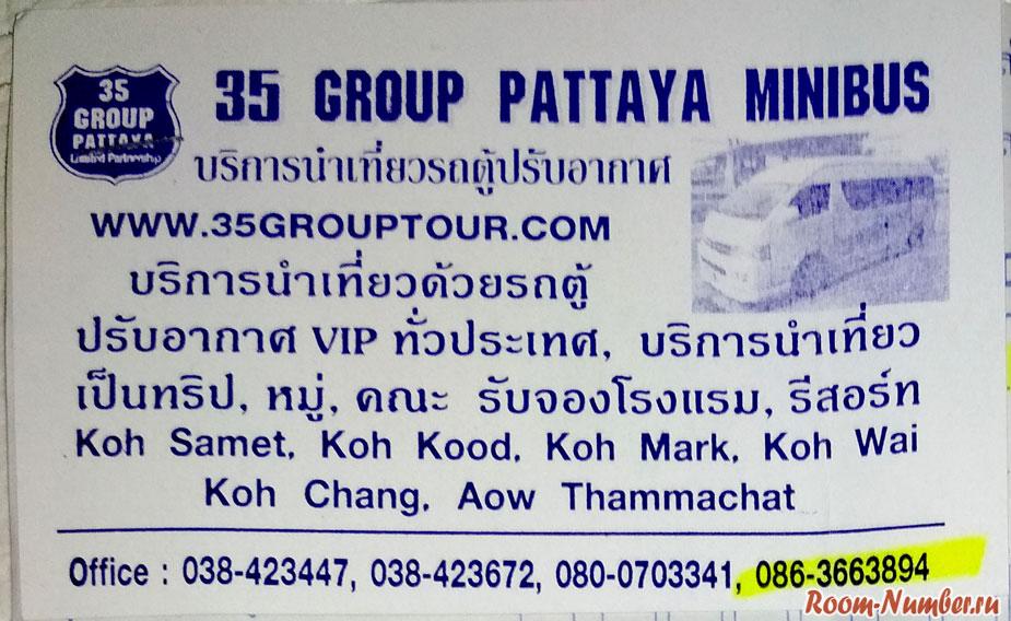 визитка 35 групп паттайя