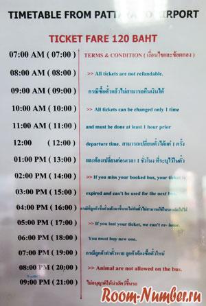 расписание автобусов из паттайи в аэропорт бангкока с остановки на джомтьене возле магазина фудмаркет