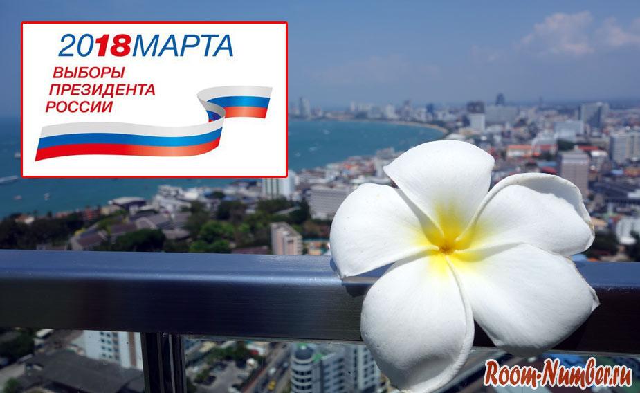 Где голосовать в Паттайе и на Пхукете? Выборы президента России в Таиланде