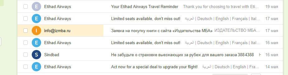 etihad-spam