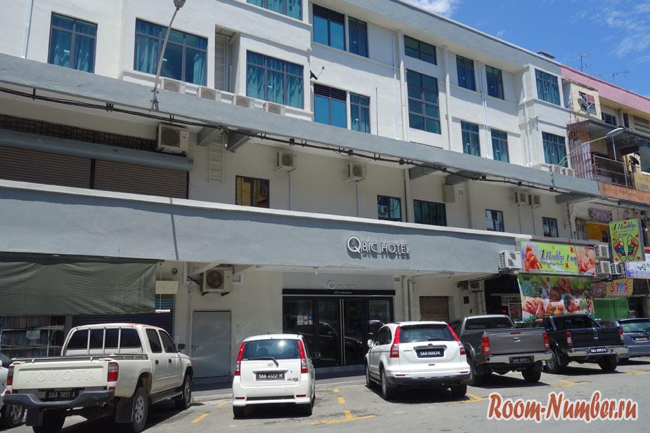 Недорогой отель в центре Кота Кинабалу. Новый и свежий Qbic hotel