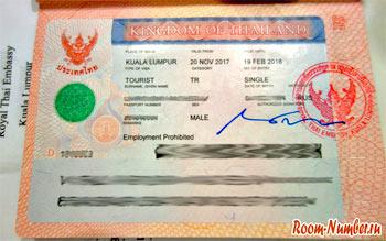 Тайская виза в паспорте