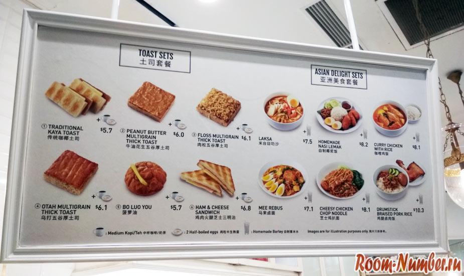 Цены в Сингапуре на еду в кафе и продукты в супермаркетах. Азбука вкуса отдыхает!