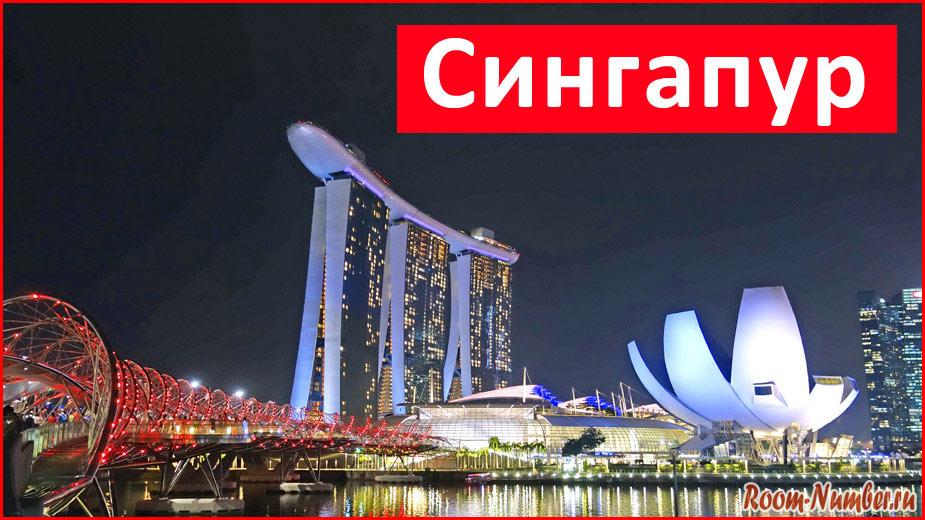 Сингапур. Самостоятельная поездка в город будущего