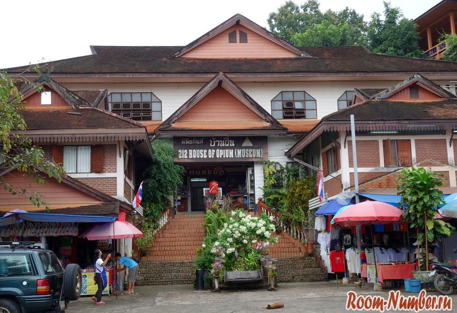 Музей опиума Таиланд
