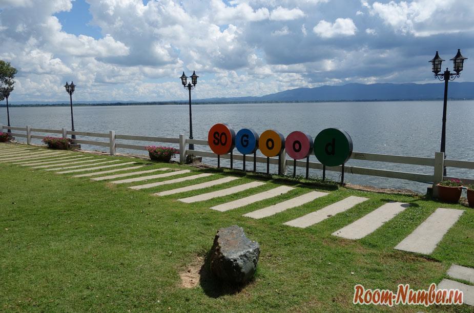 Город Пхаяо в Таиланде и ресторан с шикарным видом на озеро и горы