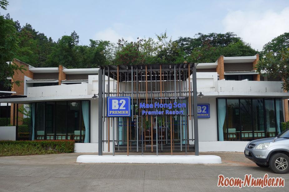 Отель с бассейном для ночевки в Мае Хонг Сон: B2 Mae Hong Son Premier