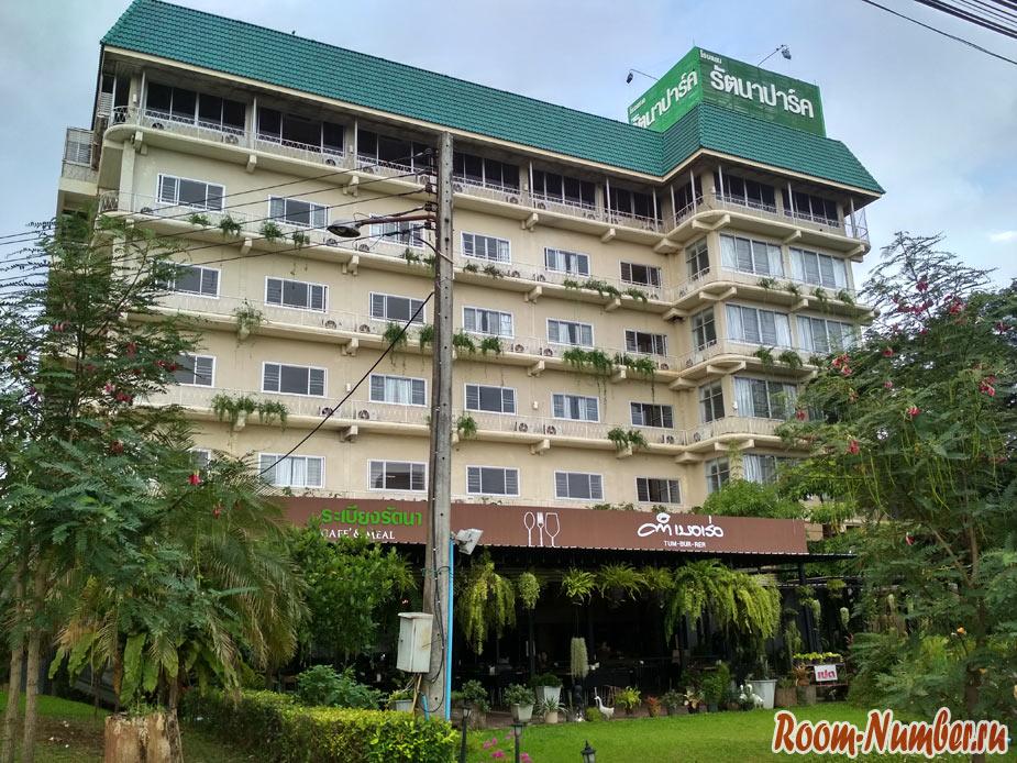 Rattana Park Hotel. Проверенный отель в Пхитсанулоке