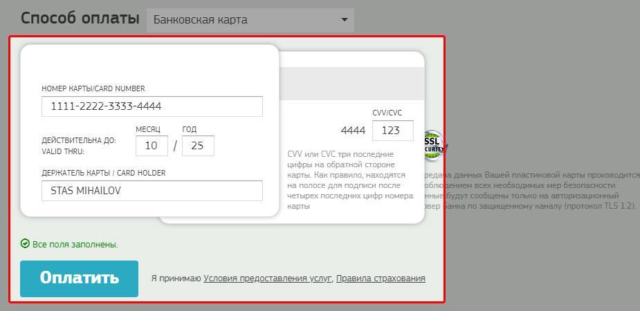 Пример заполнения для оплаты банковской картой