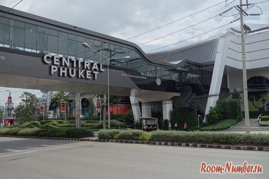 Central Phuket. Новый торговый центр на Пхукете (лучший в Таиланде)