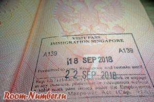 Штамп о транзите в Сингапур