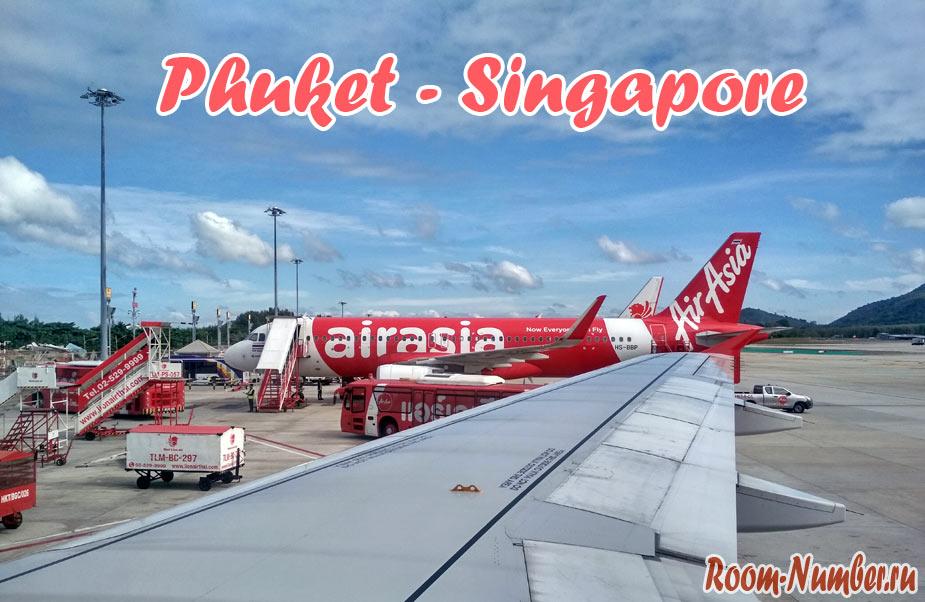 C Пхукета в Сингапур самостоятельно и без визы