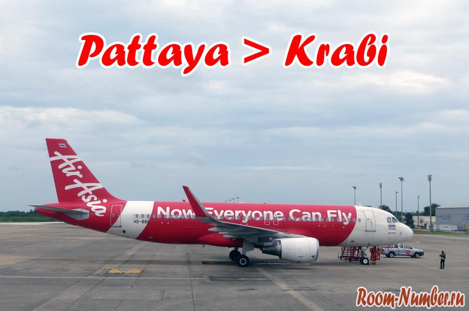 2 способа добраться из Паттайи в Краби