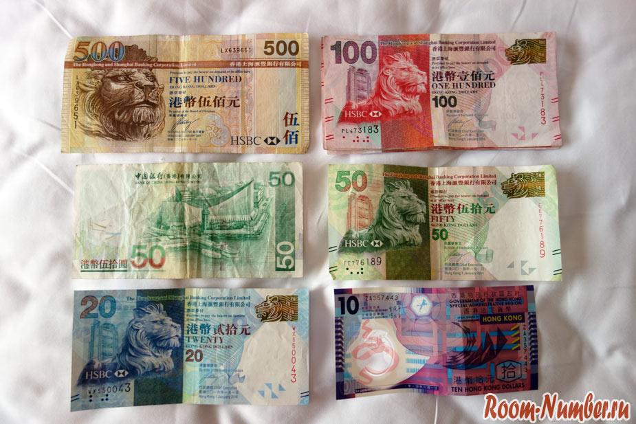 Деньги в Гонконге. Как снять с карты без комиссии