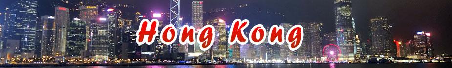 Гонконг блог