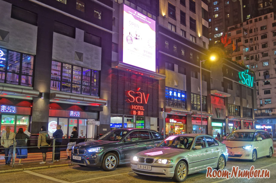 Где остановиться в Гонконге на 2-3 дня. Hotel Sav: наш отель на Коулуне. Берите на вооружение!