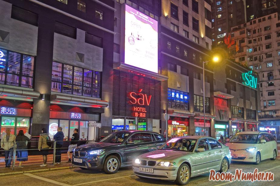 nash-otel-sav-v-hongkonge-9
